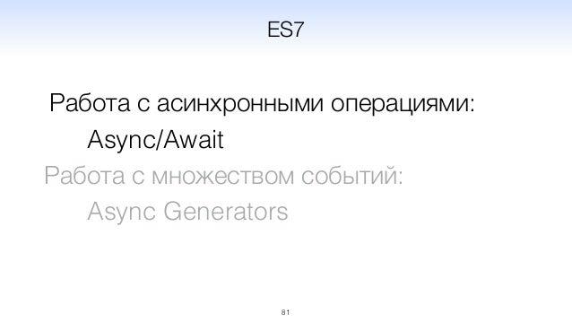 async function getUserName(userId) { var user = await getUser(userId); return user.name; } 84 Асинхронная функция Async/Aw...