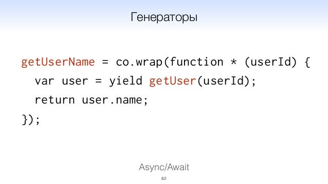 Асинхронные функции легализованы в ES7 85 Async/Await