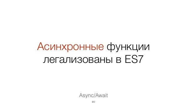 Подписка на события для людей Async Generators 88