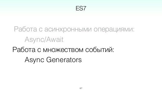 async function doDraw() { for (let ev on observe(win, 'mousemove')) { draw(ev.clientX, ev.clientY); } } 90 Async Generator...