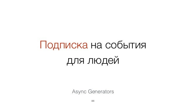 doDrawPromise = doDraw(); 91 Async Generators События DOM