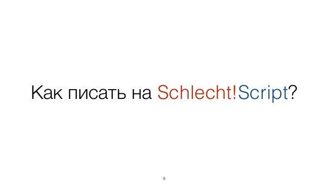Как писать на Schlecht!Script? 9