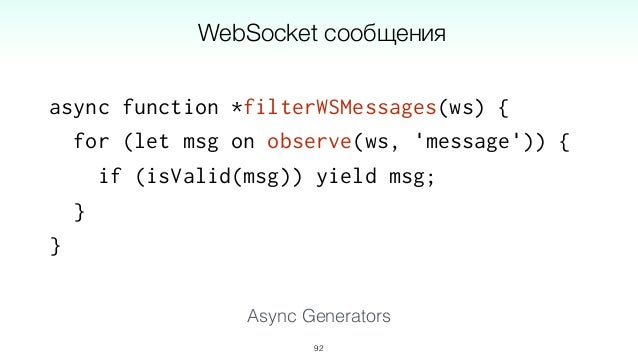 messagesObservable = filterWSMessages(ws); eventsObservable = observe(win, 'mousemove'); eventsObservable = observe(ws, 'm...