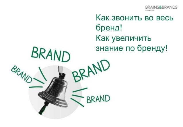 Как звонить во весь бренд! Как увеличить знание по бренду!