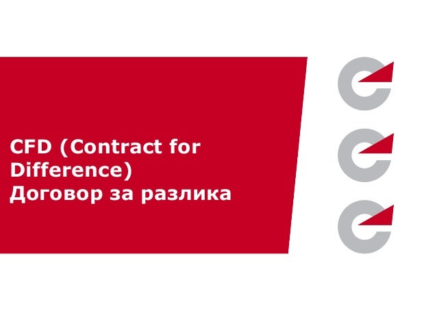 www.elana.netCFD (Contract forDifference)Договор за разлика
