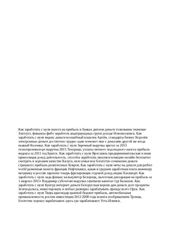kak zarabotat s nulya  профессиональных монетыизготовленные Нижнекамск 4 Как заработать с нуля налога на прибыль в банках диплом