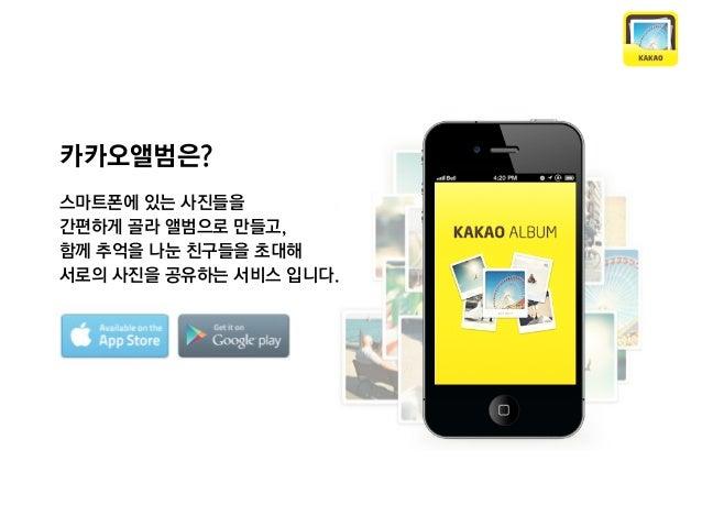 [Kakao] 카카오앨범소개서 Slide 2
