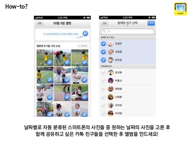 [Kakao] 카카오앨범소개서 Slide 3