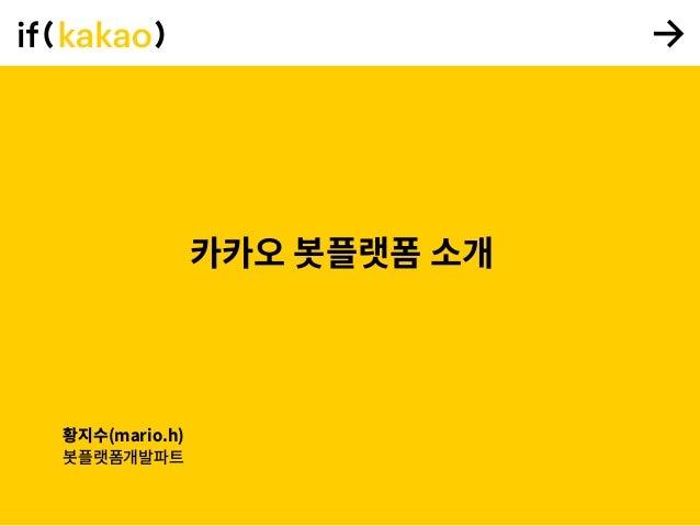카카오 봇플랫폼 소개 황지수(mario.h) 봇플랫폼개발파트
