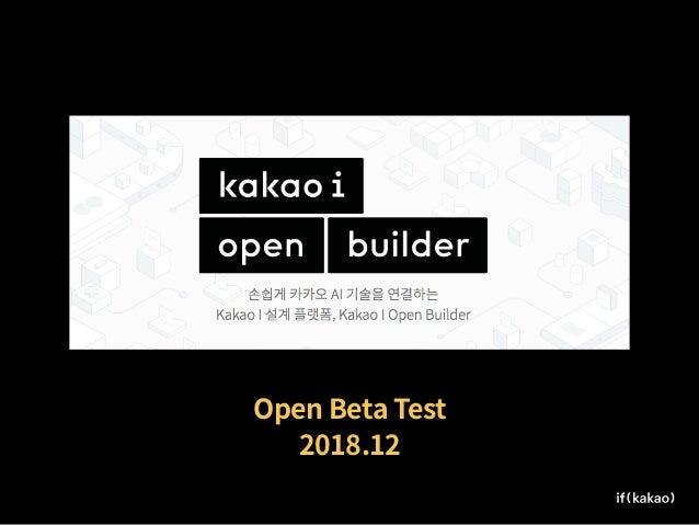 Open Beta Test 2018.12