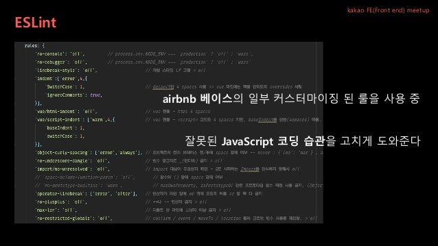 ESLint kakao FE(Front end) meetup airbnb 베이스의 일부 커스터마이징 된 룰을 사용 중 잘못된 JavaScript 코딩 습관을 고치게 도와준다