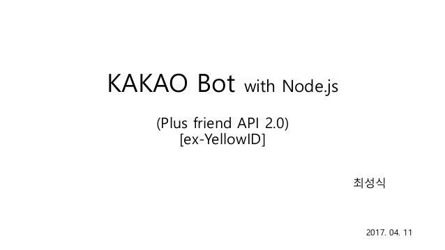 KAKAO Bot with Node.js (Plus friend API 2.0) [ex-YellowID] 최성식 2017. 04. 11