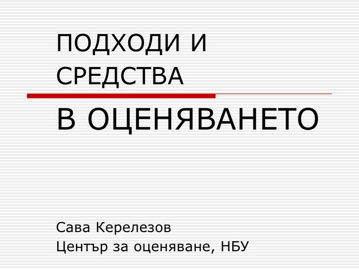 ПОДХОДИ ИСРЕДСТВАВ ОЦЕНЯВАНЕТОСава КерелезовЦентър за оценяване, НБУ