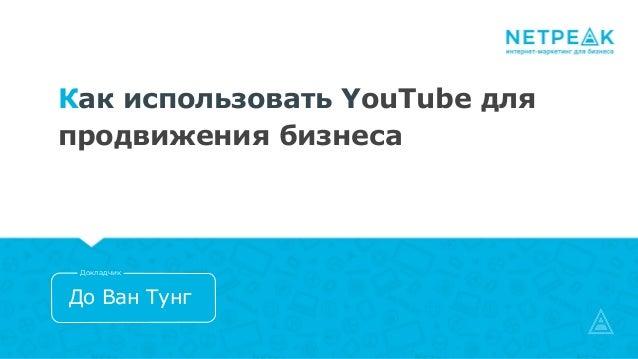 Как использовать YouTube для продвижения бизнеса До Ван Тунг Докладчик