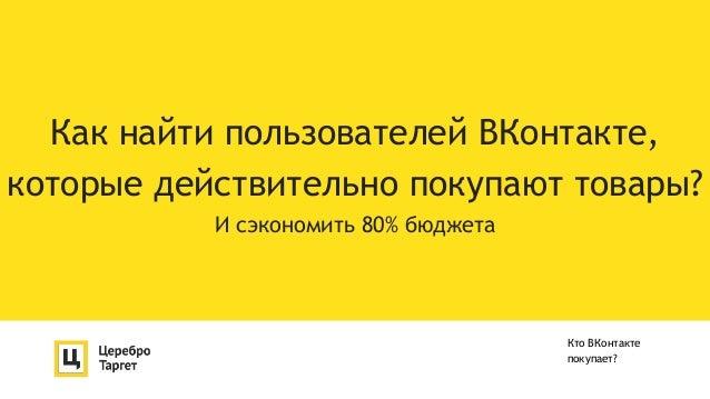 Как найти пользователей ВКонтакте, которые действительно покупают товары? И сэкономить 80% бюджета Кто ВКонтакте покупает?