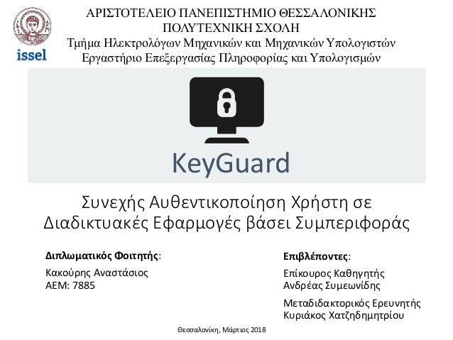 Συνεχής Αυθεντικοποίηση Χρήστη σε Διαδικτυακές Εφαρμογές βάσει Συμπεριφοράς Διπλωματικός Φοιτητής: Κακούρης Αναστάσιος ΑΕΜ...