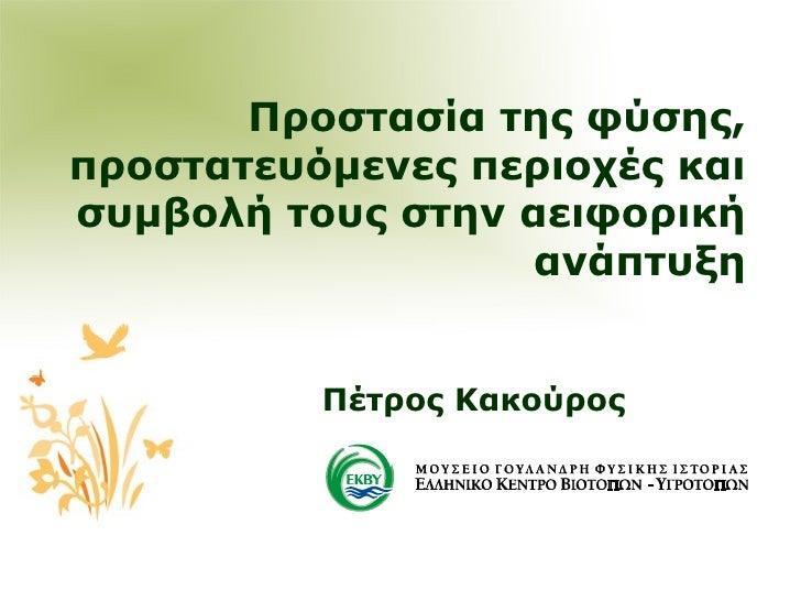 Προστασία της φύσης, προστατευόμενες περιοχές και συμβολή τους στην αειφορική ανάπτυξη Πέτρος Κακούρος