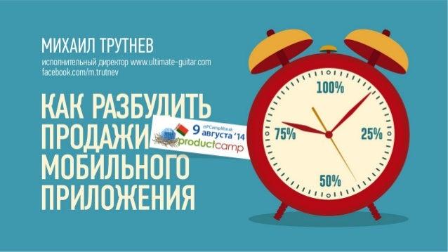 Как разбудить продажи мобильного приложения (Михаил Трутнев, UltimateGuitar)