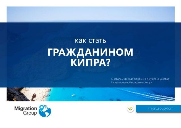 какстать ГРАЖДАНИНОМ КИПРА? Савгуста2018годавступиливсилуновыеусловия ИнвестиционнойпрограммыКипра. migrgroup.com