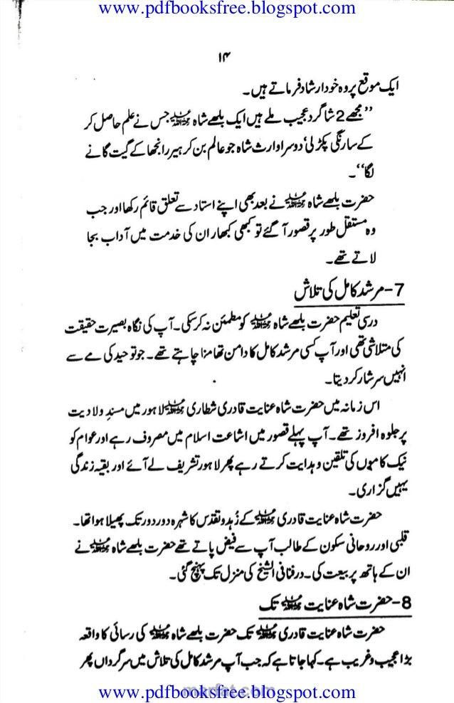 Baba Bulleh Shah Kalam In Punjabi Book