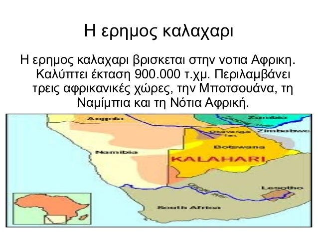 Η ερημος καλαχαριΗ ερημος καλαχαρι βρισκεται στην νοτια Αφρικη.   Καλύπτει έκταση 900.000 τ.χμ. Περιλαμβάνει  τρεις αφρικα...