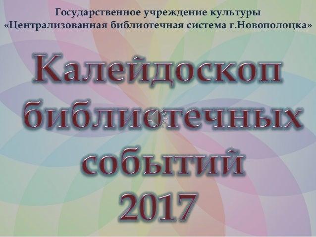 Государственное учреждение культуры «Централизованная библиотечная система г.Новополоцка»