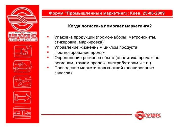 """Когда логистика помогает маркетингу? Форум """" Промышленный маркетинг»:   Киев , 25 -0 6 - 200 9 <ul><li>Упаковка продукции ..."""