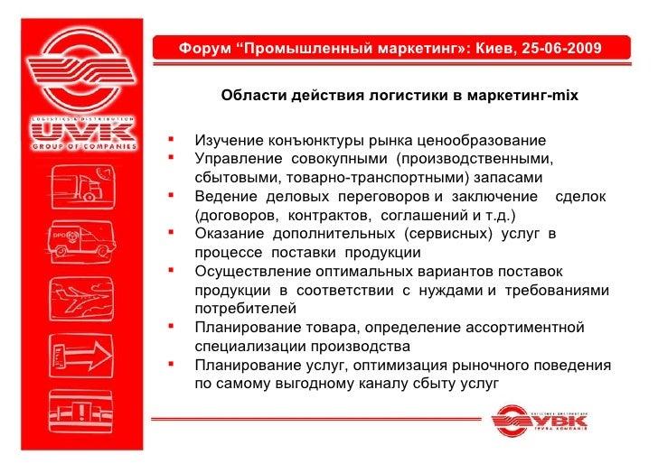 """Области действия логистики в маркетинг- mix   Форум """" Промышленный маркетинг»:   Киев , 25 -0 6 - 200 9 <ul><li>Изучение к..."""