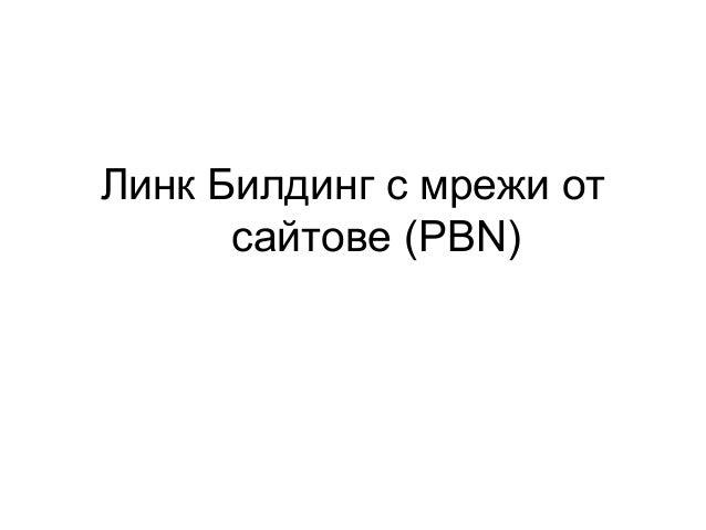 Линк Билдинг с мрежи от сайтове (PBN)