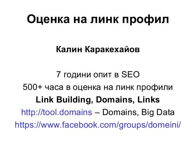 Оценка на линк профил Калин Каракехайов 7 години опит в SEO 500+ часа в оценка на линк профили Link Building, Domains, Lin...
