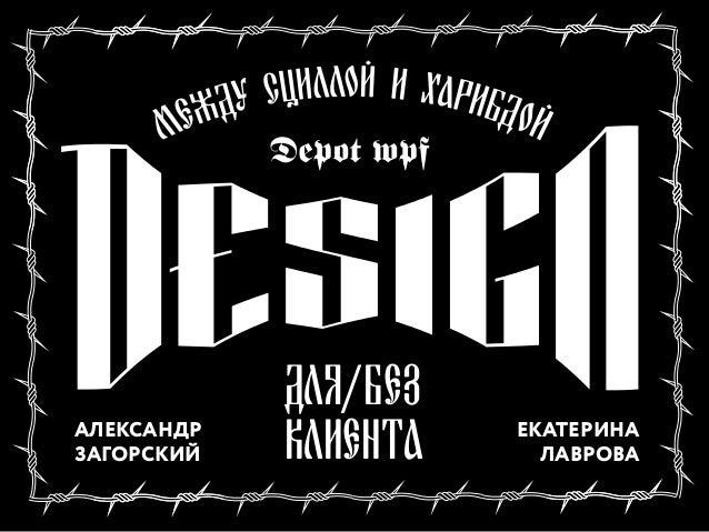 Depot wpf  АЛЕКСАНДР ЗАГОРСКИЙ  ДЛЯ/БЕЗ КЛИЕНТА  ЕКАТЕРИНА ЛАВРОВА