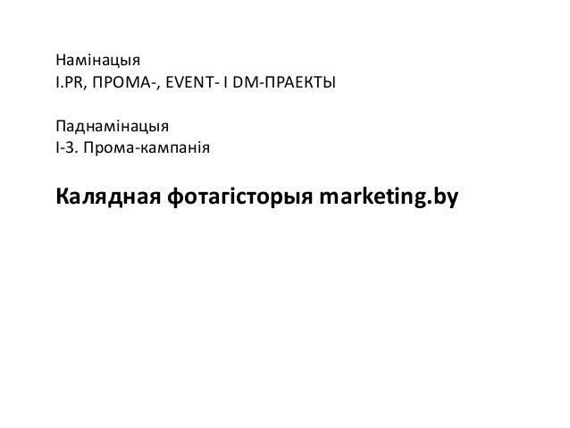 Намінацыя I.PR, ПРОМА-, EVENT- І DM-ПРАЕКТЫ Паднамінацыя I-3. Прома-кампанія Калядная фотагісторыя marketing.by