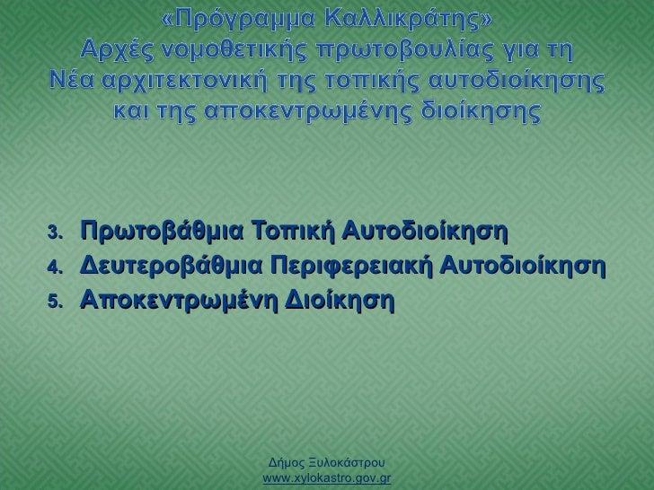 <ul><li>Πρωτοβάθμια Τοπική Αυτοδιοίκηση </li></ul><ul><li>Δευτεροβάθμια Περιφερειακή Αυτοδιοίκηση </li></ul><ul><li>Αποκεν...