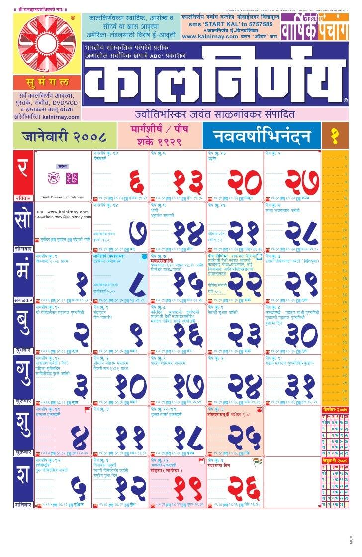 Hindu Calendar June : Kalnirnay