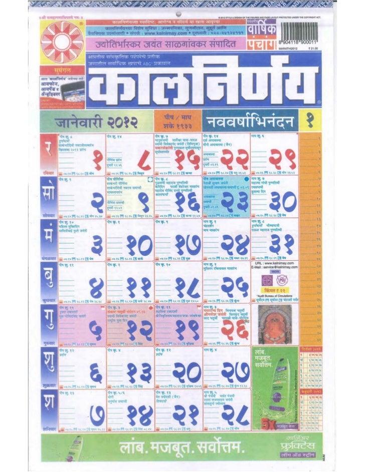 Shree mahalaxmi calendar 2019