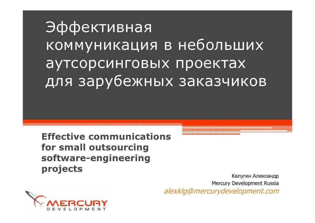 Эффективная коммуникация в небольших аутсорсинговых проектах для зарубежных заказчиков   Effective communications for smal...