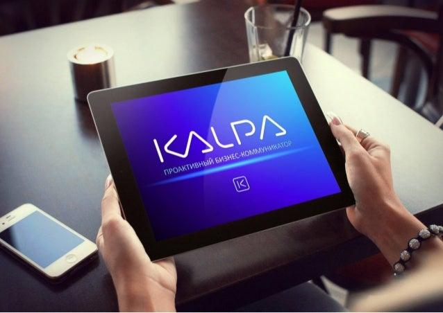Kalpa.Cloud – технология разработки сетевых приложений с развитым графическим интерфейсом, победитель конкурса «Лучший сво...