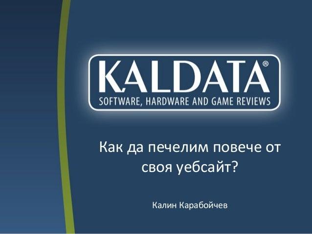 Калин Карабойчев Как да печелим повече от своя уебсайт?