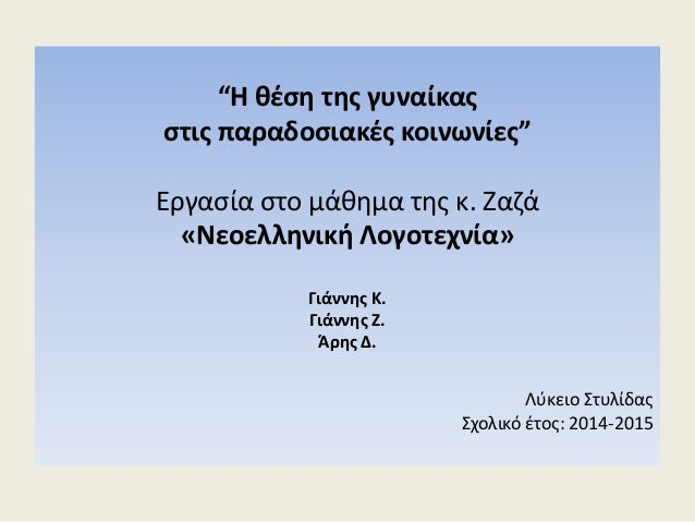 """""""Η θέση της γυναίκας στις παραδοσιακές κοινωνίες"""" Εργασία στο μάθημα της κ. Ζαζά «Νεοελληνική Λογοτεχνία» Γιάννης Κ. Γιάνν..."""
