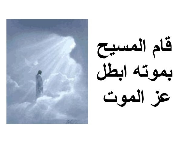 قام المسيحبموته ابطل عز الموت