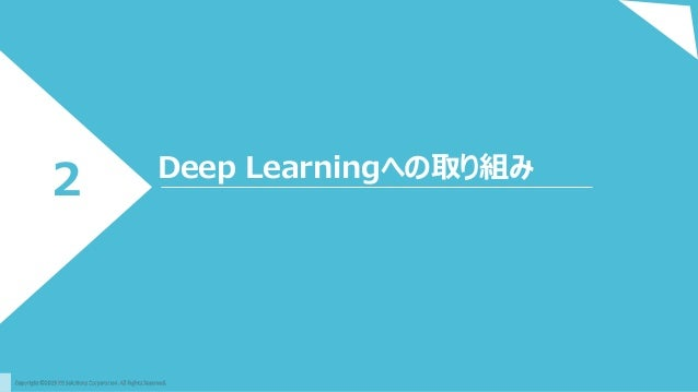 Deep Learningへの取り組み 2