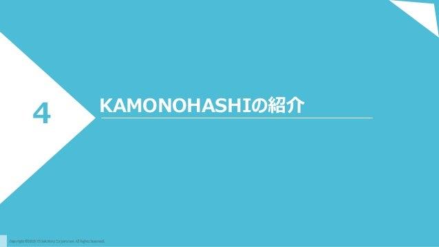KAMONOHASHIの紹介 4