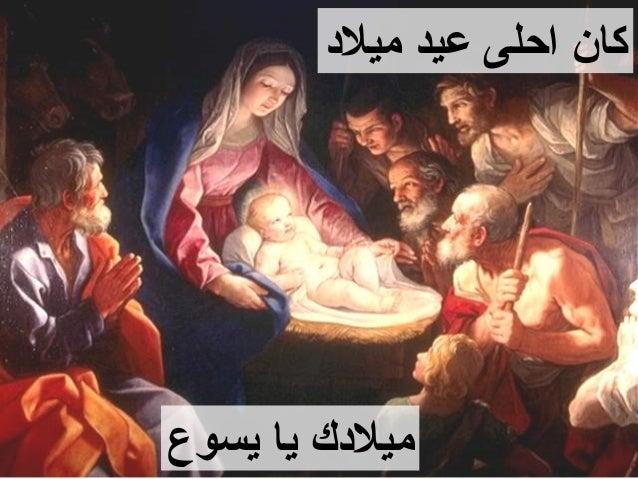 كان احلى عيد ميلدميلدك يا يسوع