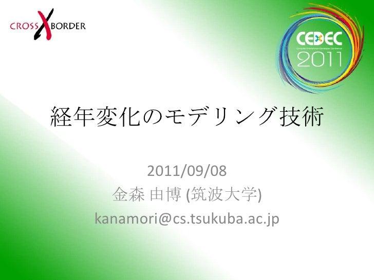経年変化のモデリング技術<br />2011/09/08<br />金森 由博 (筑波大学)<br />kanamori@cs.tsukuba.ac.jp<br />