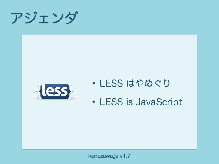 LESS楽しいれす(^q^)  Slide 3