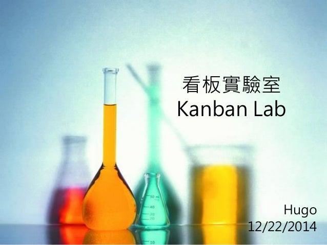 看板實驗室 Kanban Lab Hugo 12/22/2014