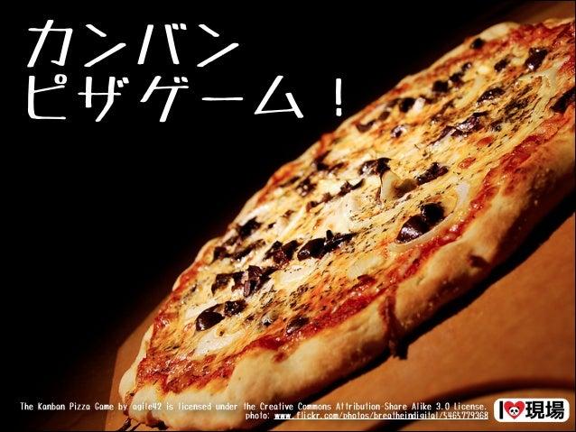 カンバン ピザゲーム!  The Kanban Pizza Game by agile42 is licensed under the Creative Commons Attribution-Share Alike 3.0 License.『...