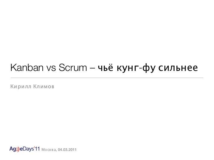 Kanban vs Scrum – чьё кунг-фу сильнееКирилл Климов         Москва, 04.03.2011