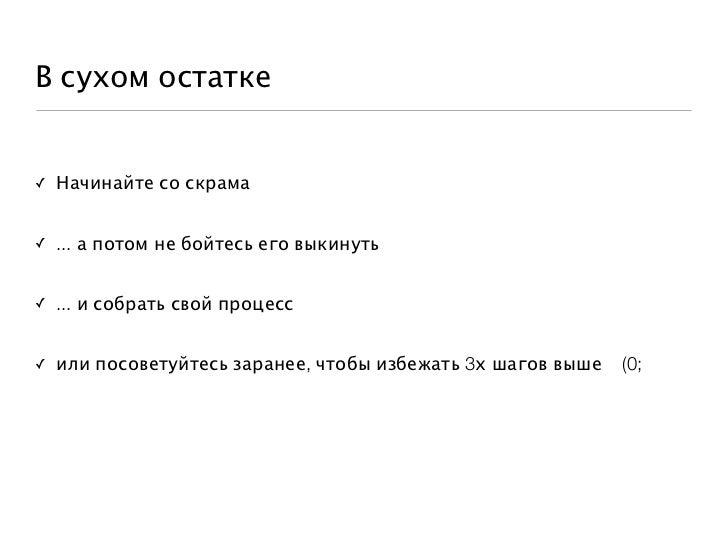 Спасибо за внимание!Кирилл Климов+380 67 4027241kirill@kserver.kiev.ualinkedIn.com/in/kirillklimovПрезентации: slideshare....