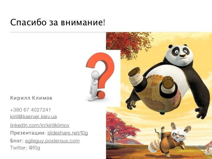 Спасибо за внимание!      http://spkr8.com/t/5793Кирилл Климов+380 67 4027241kirill@kserver.kiev.ualinkedIn.com/in/kirillk...